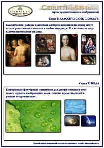 изображения на потолках коллекция классика и вода.  Увеличить.