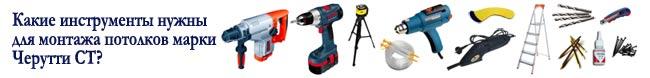 Какие инструменты нужны для монтажа натяжных потолков?