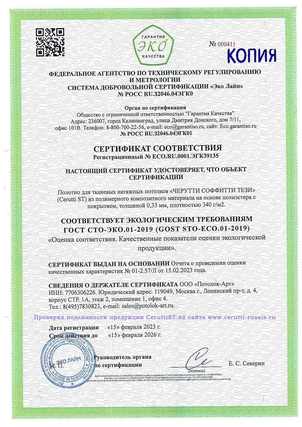 Натяжные потолки сертификация сертификация оборудования строительство домов из клееного бруса